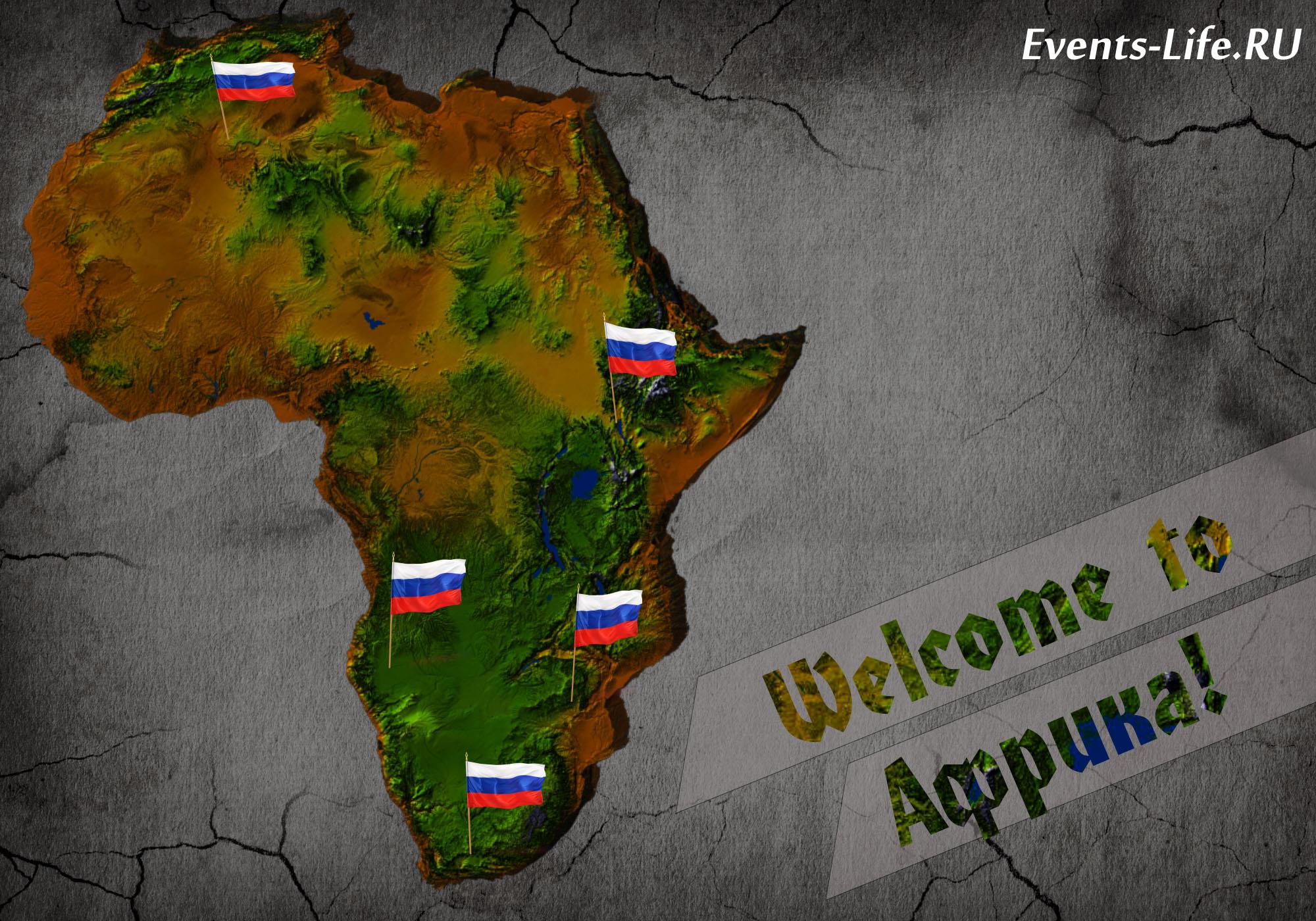 Что ждет Россию на африканском континенте?